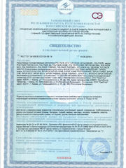 сертификат полинор polynor